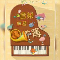 音樂練習事件簿 4