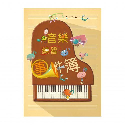 音樂練習事件簿