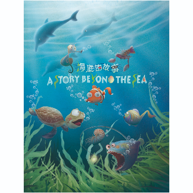 海底的故事 A STORY BEYONE THE SEA
