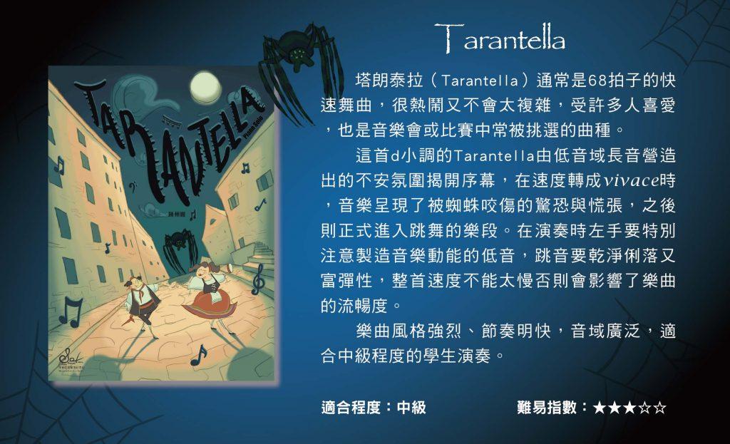 PIANO SOLO (單曲)- TARANTELLA/ 馬戲團之舞/ 模進遊戲 【套/組) 2
